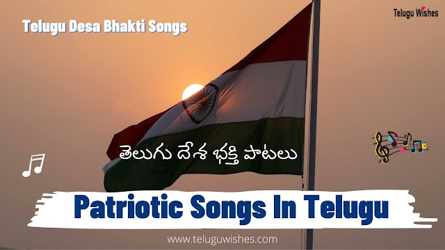 Best Patriotic Songs In Telugu | songs for Independence day, Republic day in Telugu.