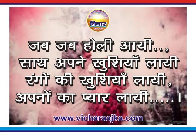Happy Holi Shayari, Holi Images for Friends and Family