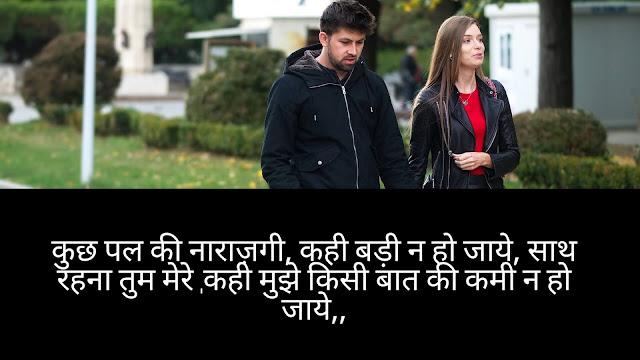 love couple shayari with Pic