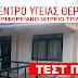 Κέντρο Υγείας Θέρμης:  Δωρεάν τεστ ΠΑΠ από σήμερα στον Τρίλοφο