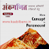 Paramount Maths Book Volume-2 (Advanced) in Hindi pdf free download