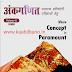 Paramount Maths Book Volume-2 (Advanced) in Hindi pdf free download
