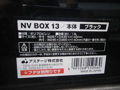 アステージ NVボックス13