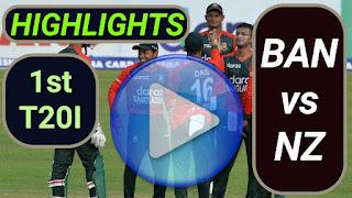 BAN vs NZ 1st T20I 2021