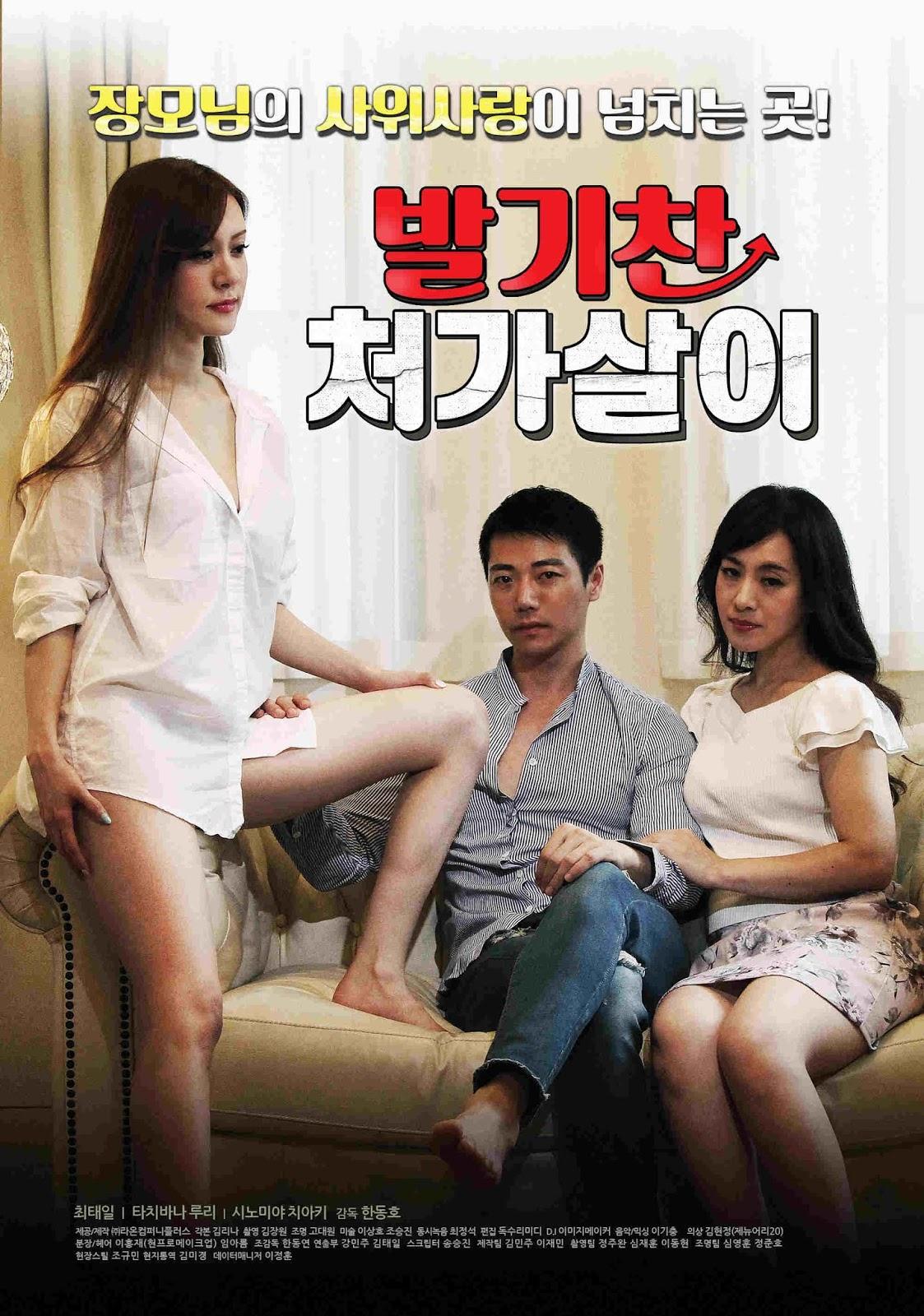 Erotic In Laws Full Korea 18+ Adult Movie Online Free