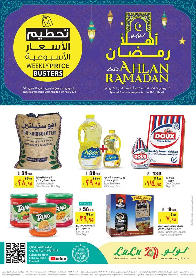 عروض لولو الرياض اليوم 8 ابريل حتى 14 ابريل 2020 اهلا رمضان