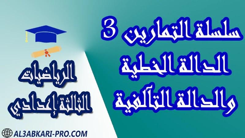 تحميل سلسلة التمارين 3 الدالة الخطية والدالة التآلفية - مادة الرياضيات مستوى الثالثة إعدادي تحميل سلسلة التمارين 3 الدالة الخطية والدالة التآلفية - مادة الرياضيات مستوى الثالثة إعدادي