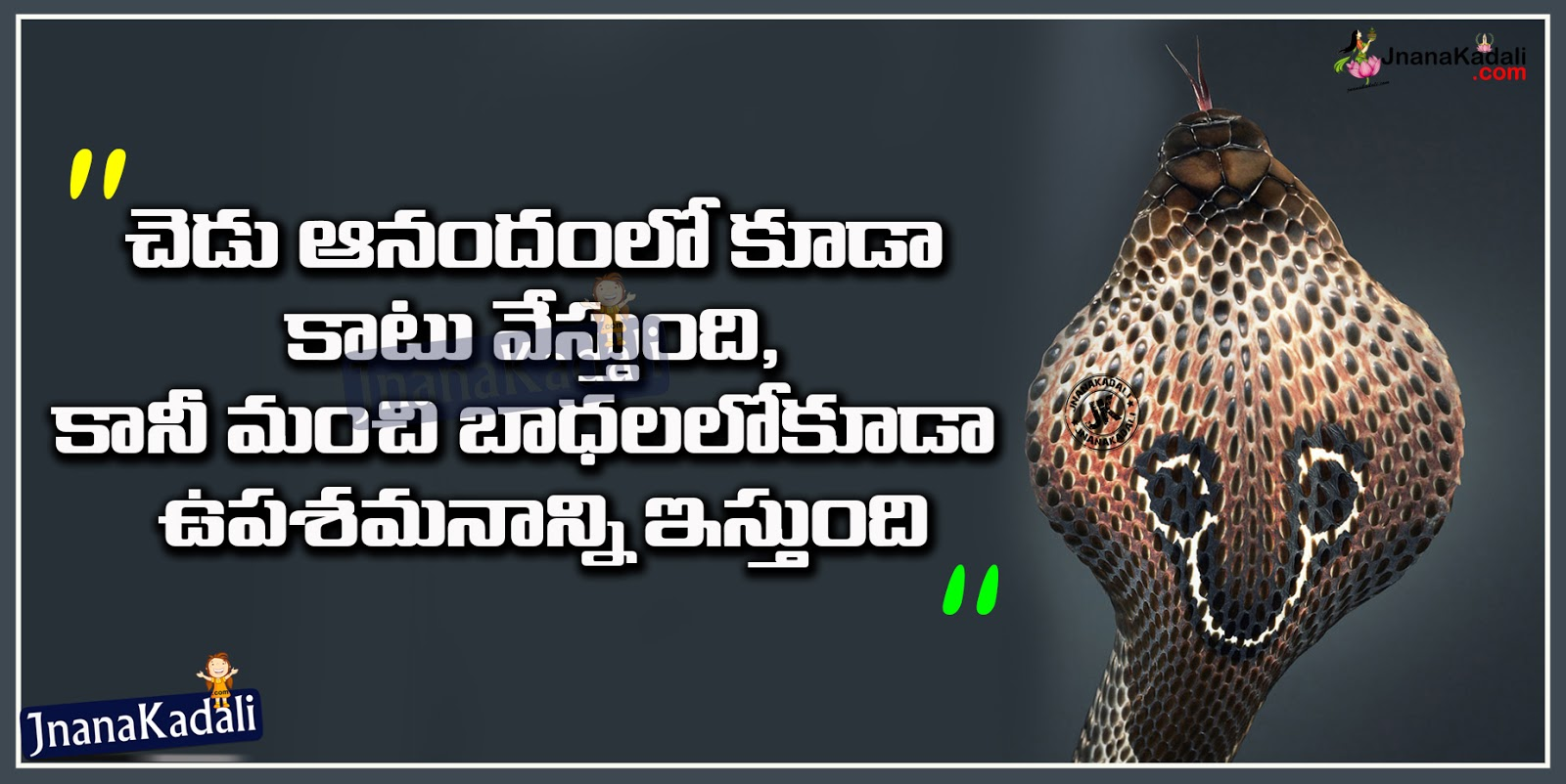 Inspirational Slogans Telugu Most Inspiring Quotations With Hd Wallpapers  Jnana Kadali