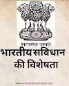 भारतीय सविधान की मुख्य विशेषता। bhartiya samvidhan ki visheshta in hindi