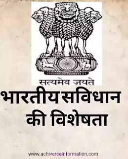भारतीय सविधान की मुख्य विशेषता
