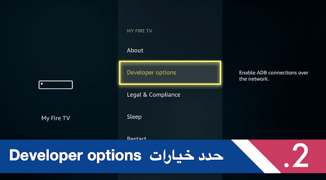 2. بعد ذلك ،  Developer Options