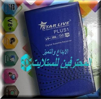 احدث ملف قنوات +STAR LIVE PLUS 1 V8  الازرق