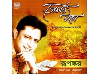 Tomar tane Lyrics in Bengali-Rupankar Bagchi