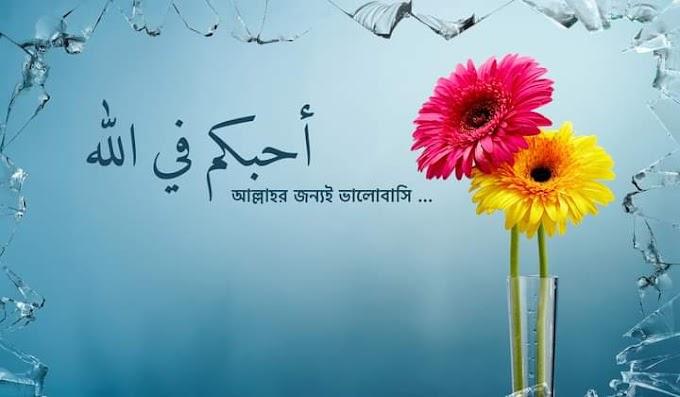 নতুন বাংলা ইসলামিক পিকচার ২০২১
