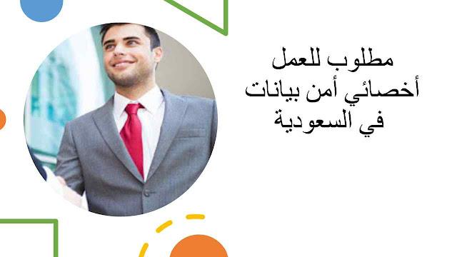 وظائف شاغرة في الرياض | مطلوب للعمل أخصائي أمن بيانات في السعودية