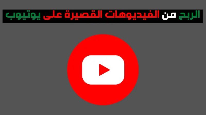 الربح من الفيديوهات القصيرة يوتيوب