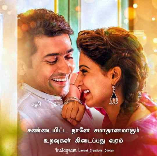 Relationship Quotes In Tamil   உறவு கவிதாய்