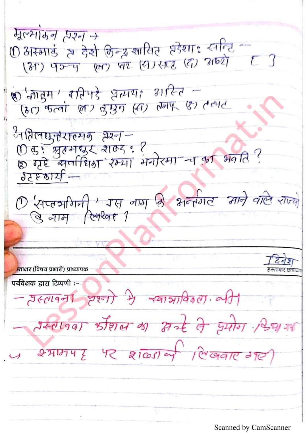 Sanskrit Lesson Plan Class 7 | संस्कृत पाठ योजना कक्षा 7