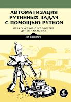 книга Эл Свейгарт «Автоматизация рутинных задач с помощью Python: практическое руководство для начинающих» - читайте отдельное сообщение в моем блоге