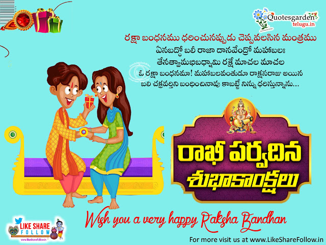 Rakshabandhan Mantra With Meaning In Telugu