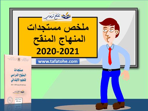 ملخص مستجدات المنهاج المنقح 2020-2021