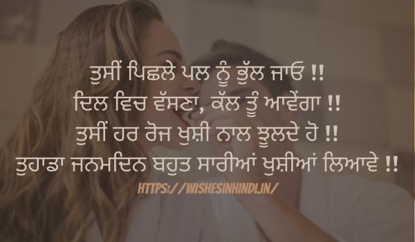 Best Happy Birthday Wishes For Boyfriend In Punjabi