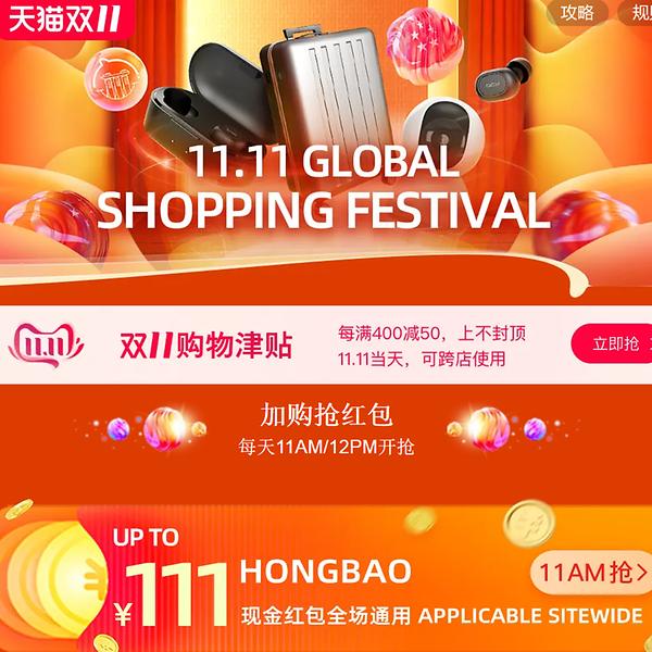 Taobao 11.11
