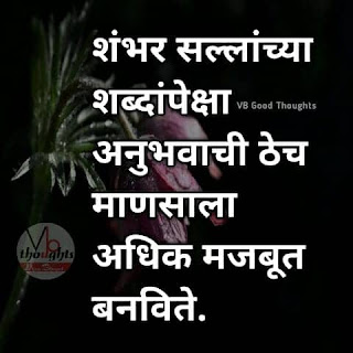 सल्ला-good-thoughts-in-marathi-on-life-motivational-quotes-with-photo-vb-good-thoughts