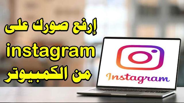 كيفية رفع الصور على Instagram من الكمبيوتر؟