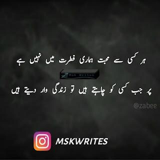 Mohabbat Sad Shayari
