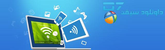 تحميلBaidu wi fi hotspot للكمبيوتر مجانا برابط مباشر 2018