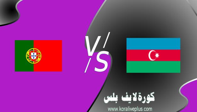 مشاهدة مباراة البرتغال وأذربيجان بث مباشر اليوم كورة لايف 24-03-2021 في تصفيات كأس العالم 2022