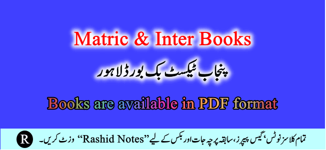 Download Free Books | Matric and Intermediate Text Books
