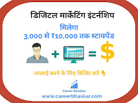 https://www.careerbhaskar.com/2019/06/internshala-digital-marketing-internship.html