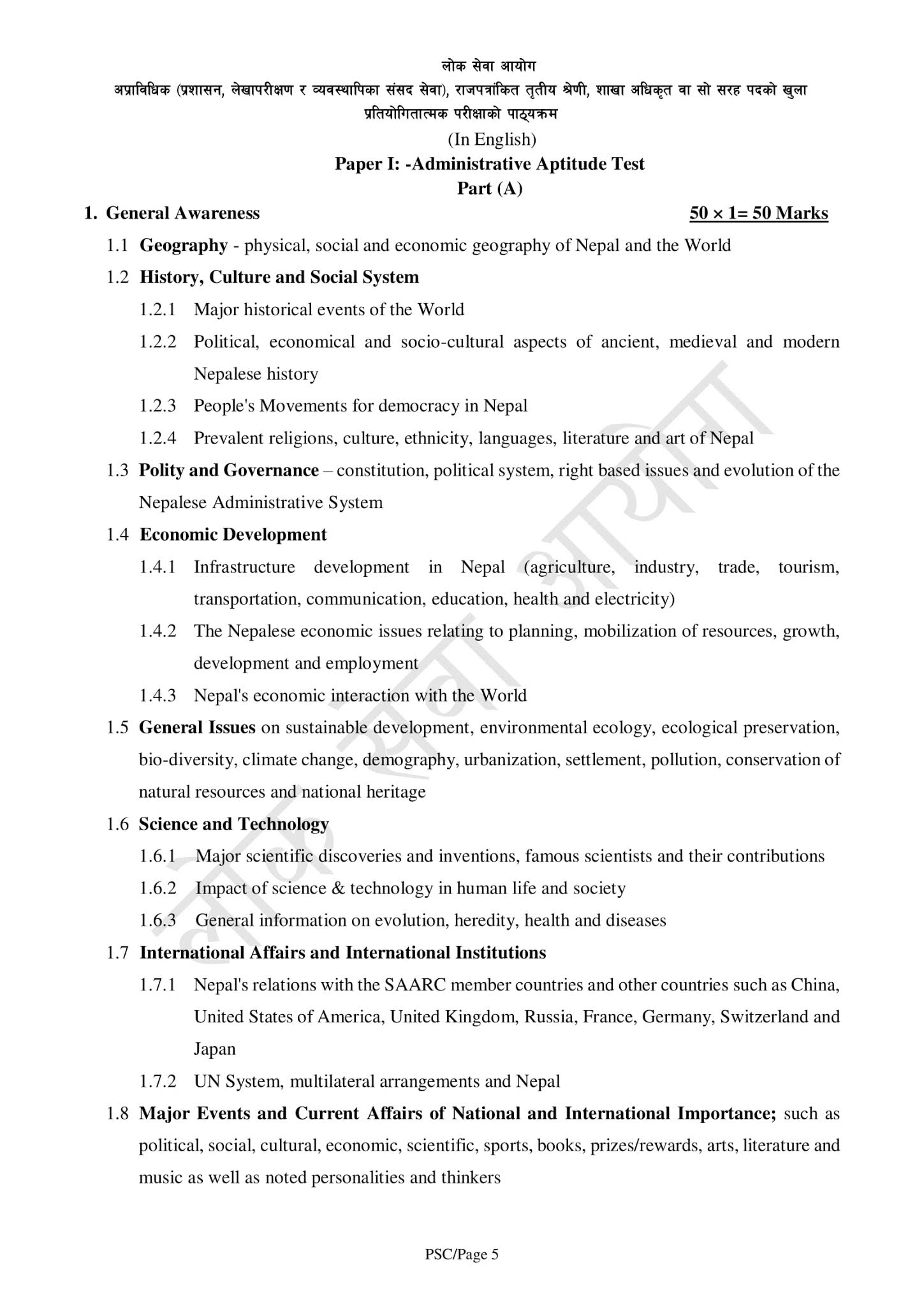 New Syllabus For Section Officer And Officer 6th Level