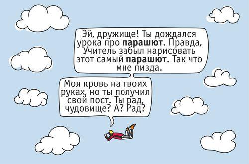 Урок про парашют