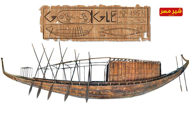 سفينة خوفو   جوجل يحتفل بالذكري الــ 65 لاكتفشاف سفينة خوفو - مراكب الشمس - السر وراء اكتشاف سفينة خوفو