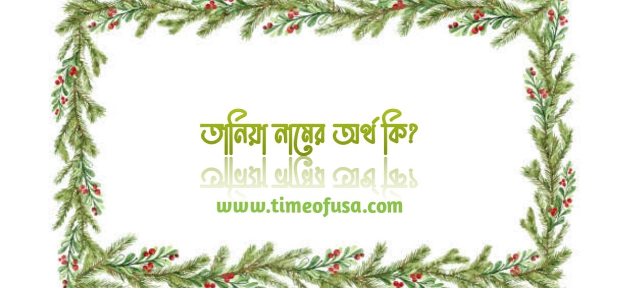 তানিয়া নামের বাংলা অর্থ কি,Tania name meaning in Bengali, তানিয়া নামের ইসলামিক অর্থ কি,তানিয়া নামের আরবি অর্থ কি, Tania নামের অর্থ, তানিয়া নামের অর্থ কি, তানি নামের অর্থ, Tania namer ortho ki