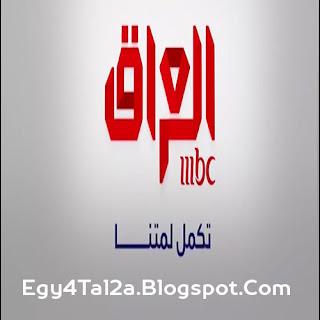 قناة mbc العراق بث مباشر