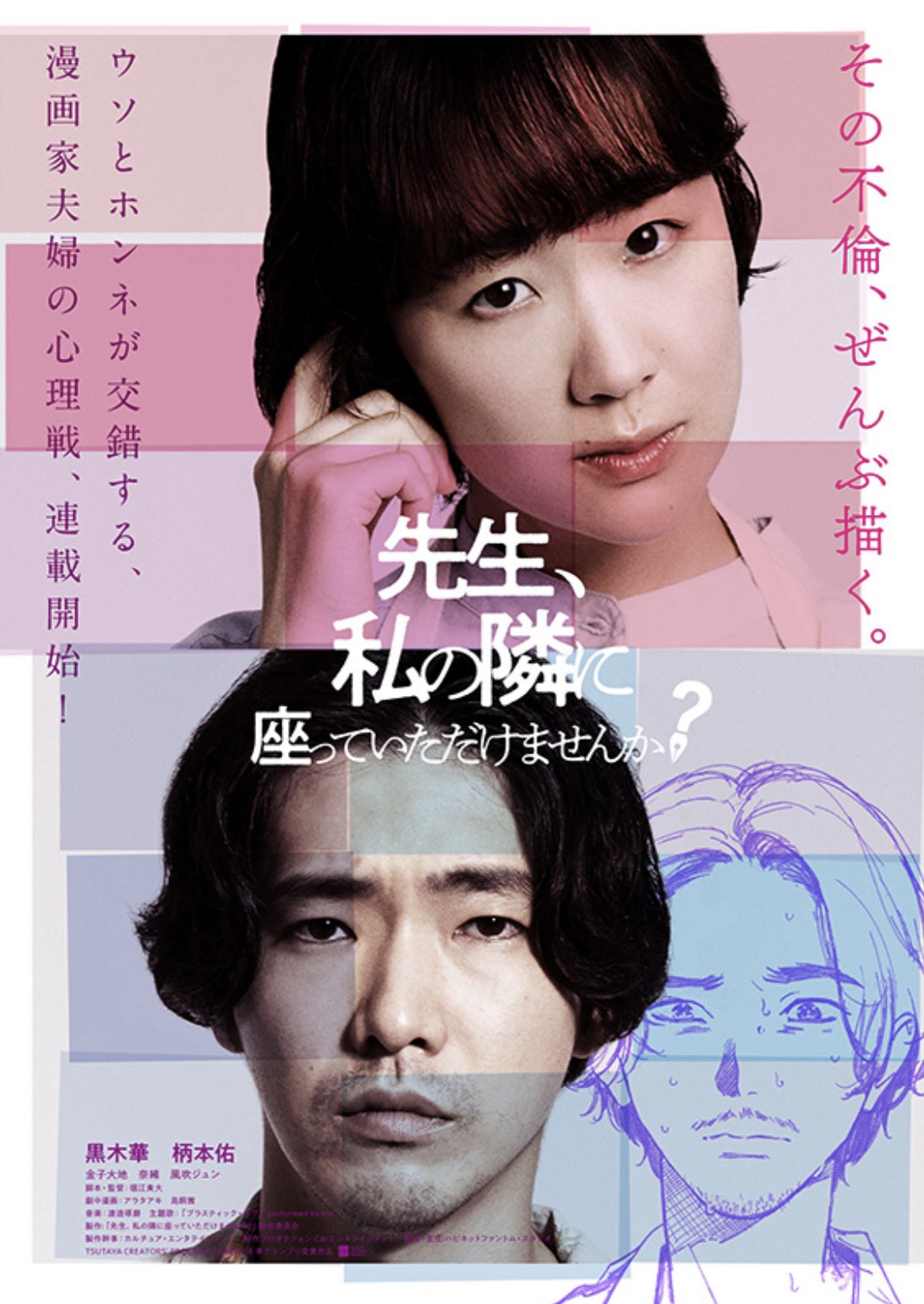 Sensei, Would You Sit Beside Me? film - Takahiro Horie - poster