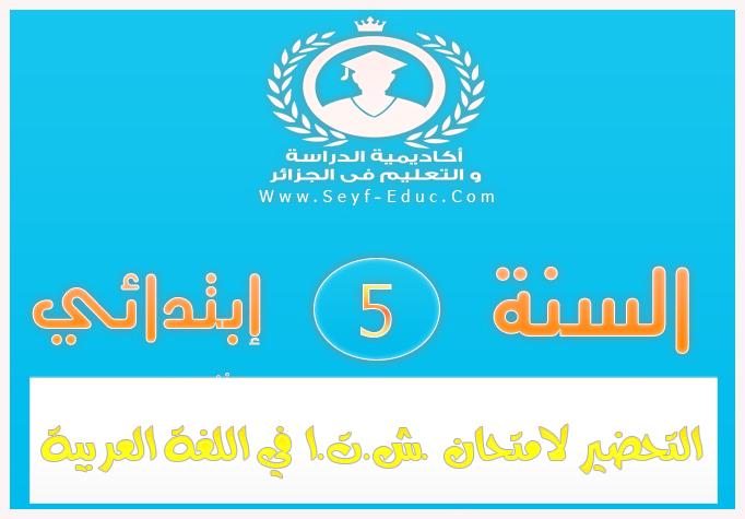التحضير لامتحان شهادة التعليم الإبتدائي Cinq في اللغة العربية