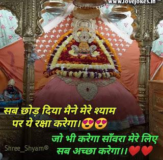 Khatu Shyam Ji Status