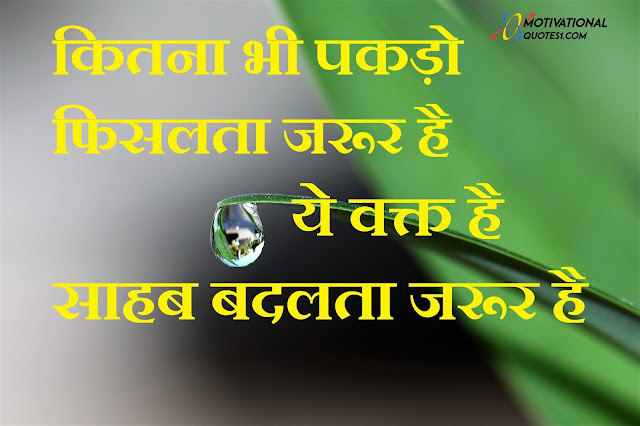 Motivational Quotes, Success Quotes, Positive Thoughts In Hindi