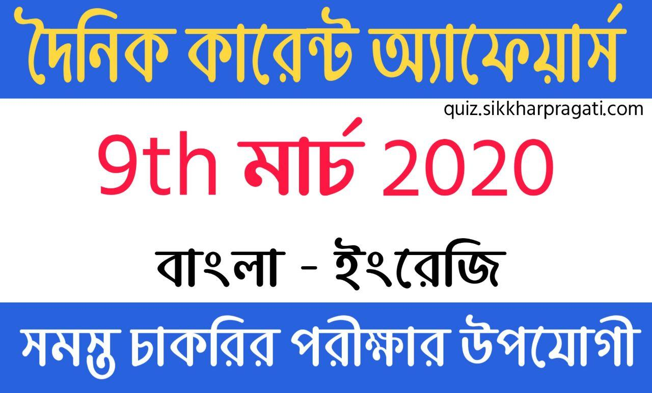 Daily Current Affairs In Bengali and English 9th March 2020 | for All Competitive Exams