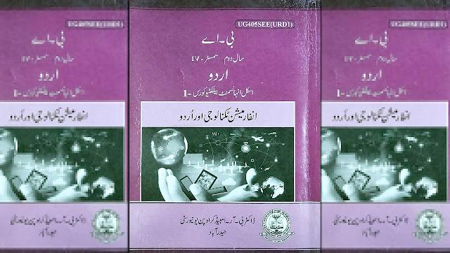 urduhyd.blogspot.com