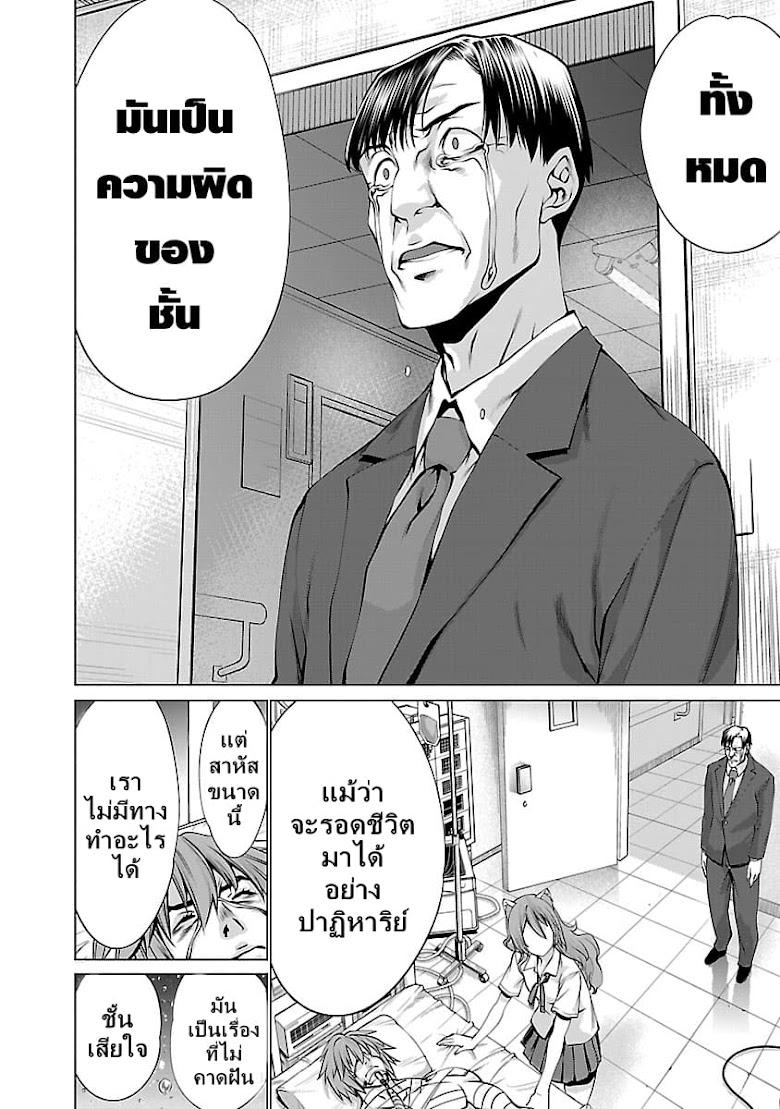 Killing Bites - หน้า 22