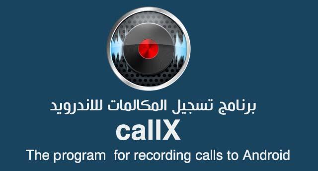تحميل برنامج callX
