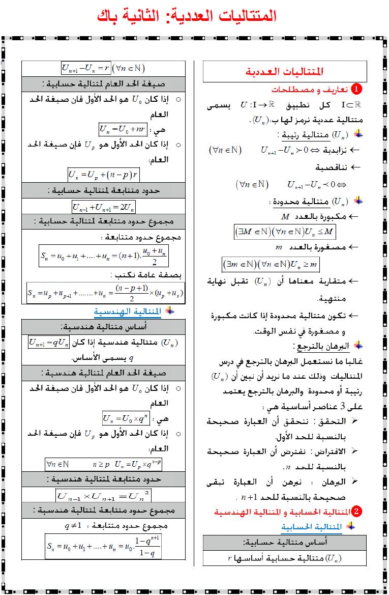 كتاب الرياضيات أولى باك علوم رياضية pdf