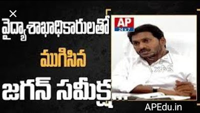CM YS JAGAN MOHAN REDDY  Review on Education Department