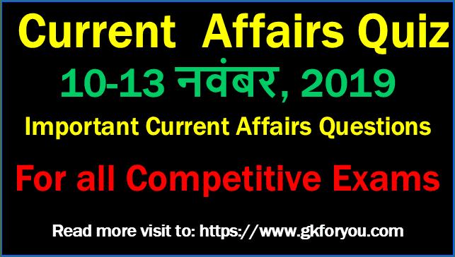 हिंदी करेंट अफेयर्स क्विज - 10-13 नवंबर 2019